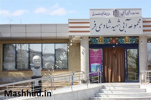 استخر شهید شادی فر – وابسته به دانشگاه علوم پزشکی مشهد