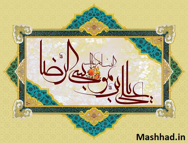 ده پند امام علی بن موسی الرضا علیه السلام