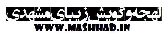 Lahje-va-Gooyesh-Mashhadi