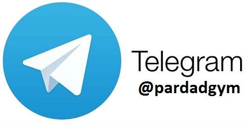 عضویت در کانال رسمی مجموعه ورزشی پرداد در تلگرام