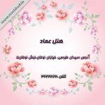 تلفن و آدرس هتل عماد + معرفی کوتاه