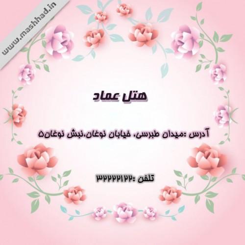 تلفن و آدرس هتل عماد در مشهد+ معرفی کوتاه