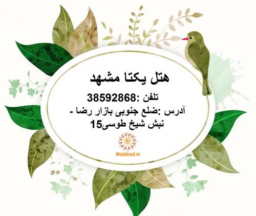 آدرس و شماره تلفن هتل یکتا در مشهد