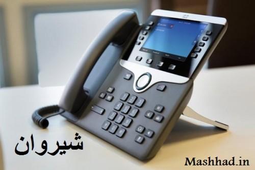 پیش شماره و کد تلفن ثابت شهرستان شیروان